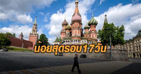 รัสเซีย ติดเชื้อโควิด-19 รายใหม่ ต่ำกว่า 9,000 รายครั้งแรก ...