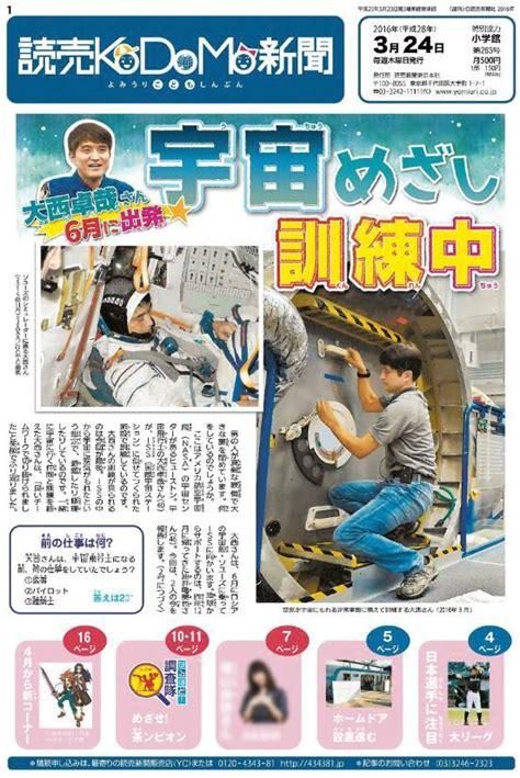 読売 kodomo 新聞