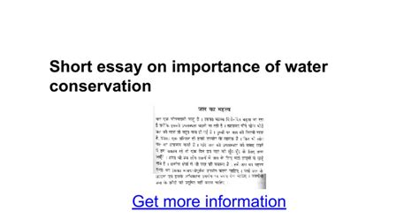 Importance Of Tool Essay by Essay On Importance Of Water Conservation Docs