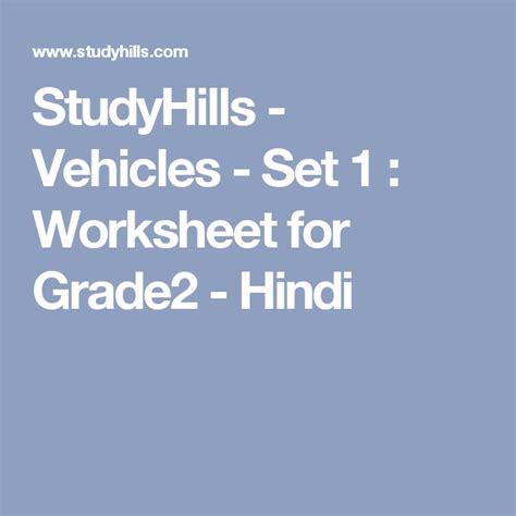 studyhills vehicles set  worksheet  grade