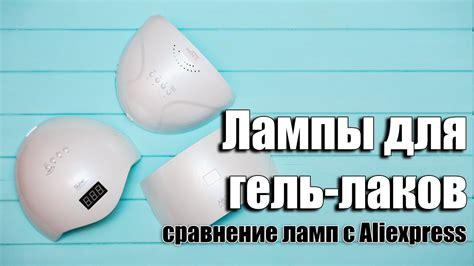 Лампа Для Сушки Гель Лака уф Лампа Для Маникюра и Сушки Ногтей в Домашних Условиях Как Выбрать