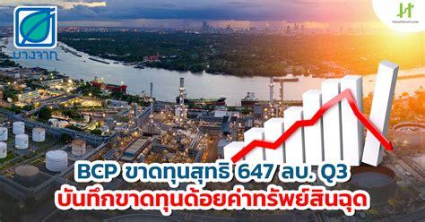 BCP ขาดทุนสุทธิ 647 ลบ. Q3 บันทึกขาดทุนด้อยค่าทรัพย์สินฉุด - Hoonsmart