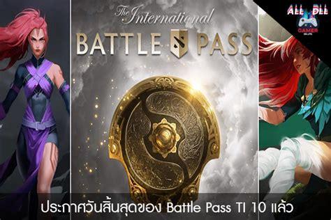 ประกาศวันสิ้นสุดของ Battle Pass TI10 หลังงานแข่งต้องเลื่อน ...