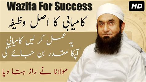 Wazifa For Success Kamyabi Ka Wazifa Maulana Tariq Jameel