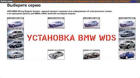 bmw wds как установить программу bmw wds wiring diagram