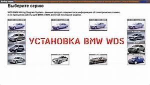 Bmw Wds   U041a U0430 U043a  U0443 U0441 U0442 U0430 U043d U043e U0432 U0438 U0442 U044c  U043f U0440 U043e U0433 U0440 U0430 U043c U043c U0443 Bmw Wds