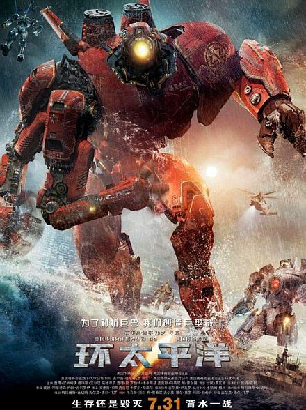 cosplay pacific rim brooklyn typhoon  big size images full english info official link