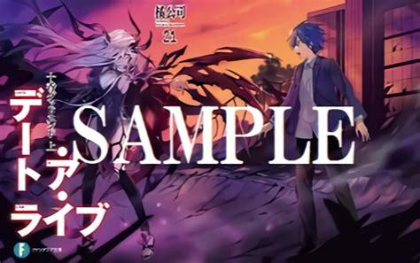 Chapter 2262(end) december 1, 2019. Light Novel One of Date A Live Volume 21 illustration revealed in Gamers shop bonus. : datealive