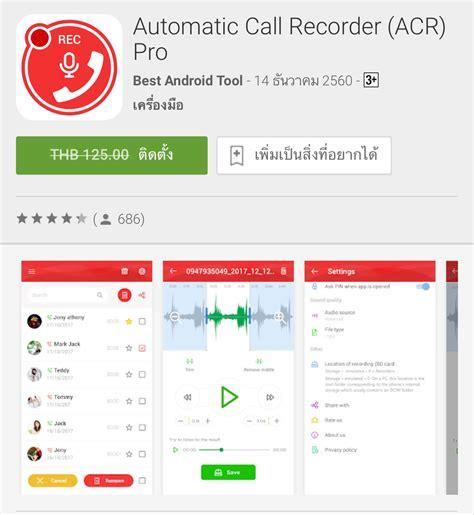 ให้ไว !! Automatic Call Recorder (acr) Pro แอปฯ อัดเสียง