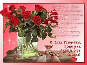 хорошее поздравление с днем рождения женщине на ты в стихах