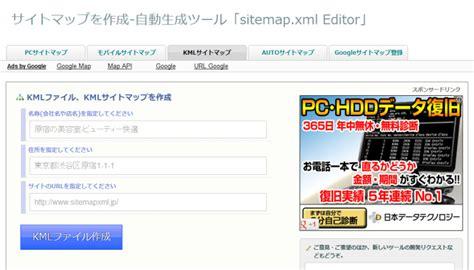 Sitemapxml Editor のスクリーンショット  フリーソフト100