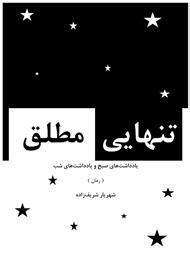 کتابهای داستان