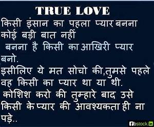 Love Quotes For Her In Hindi Facebook ~ Dobre for