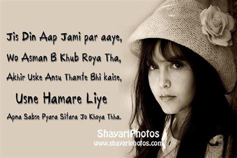 hindi shayari  impress girls  whatsapp quotes