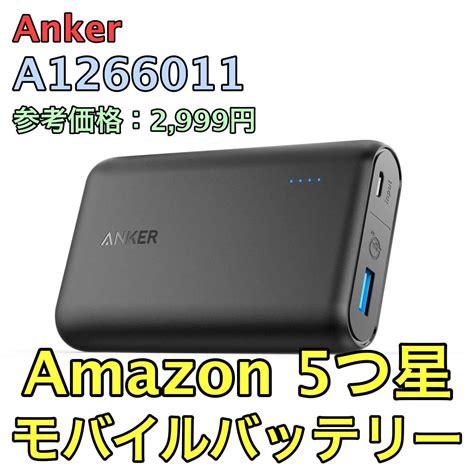 Anker モバイル バッテリー