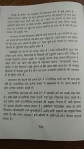 corruption in india essay