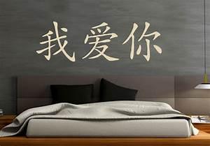 Wandtattoo Wall Art : wandtattoo mit chinesische schriftzeichen ich liebe dich wall ~ Sanjose-hotels-ca.com Haus und Dekorationen