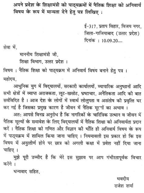formal letter writing marathi language template complaint sample hindi resumes free resume
