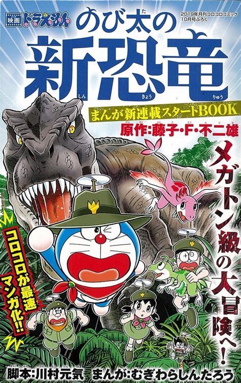 Un manga anticipa l'arrivo del prossimo film anime di Doraemon
