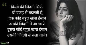 Best Love Shayari in Hindi | शानदार लव शायरी हिन्दी में.!