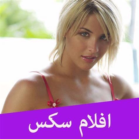aflam sks  twitter mtrjm alhsna alnaem aljz