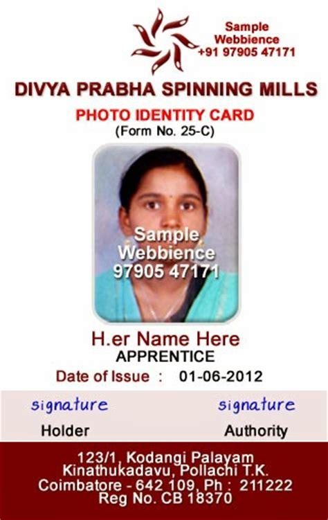 id card coimbatore ph   form  based id