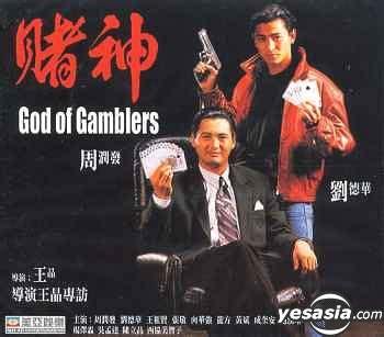 yesasia god  gamblers vcd hong kong version vcd