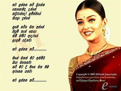 Lassana Sinhala Kavi Lyrics Danne Kohomada Ajith