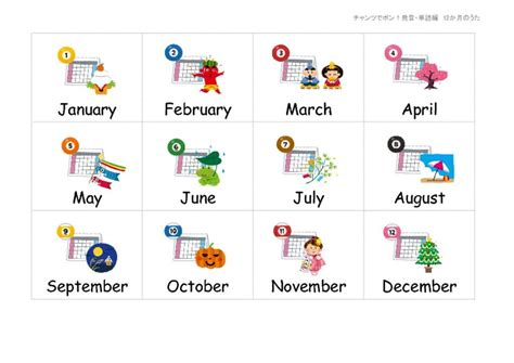 12 月 英語
