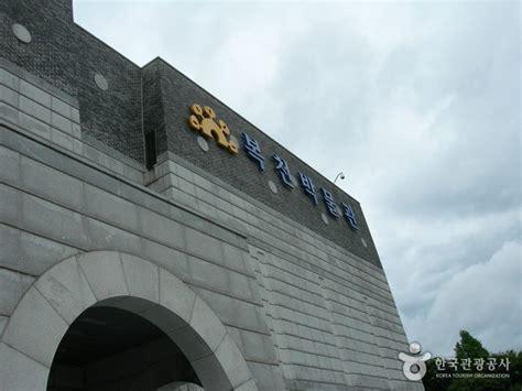 bokcheon museum busan kpopmap