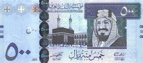 exchange saudi arabian riyal banknotes  cash cashcoins