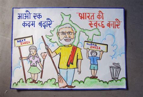 swachh vidyalaya swachh bharat   india poster