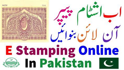 apply   stamp paper  pakistan