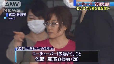 広瀬 ゆう 逮捕