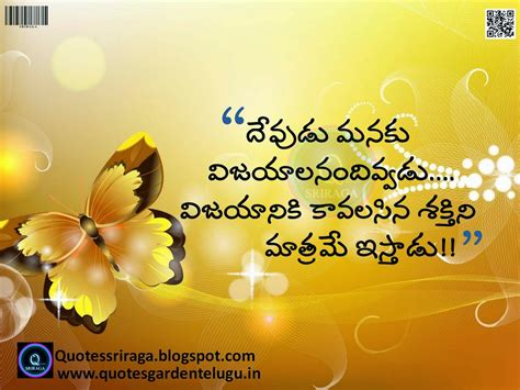 best telugu quotes reads inspirational quotes 452 with hd wallpapers quotes garden