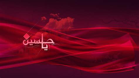 Ya Hussain Wallpaper 2013