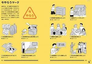 Tokyo Bousai  Tokyo U2019s New Disaster Preparedness Guide