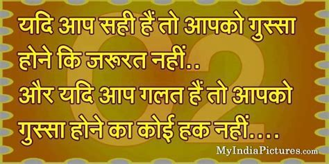 angry quotes  hindi quotesgram