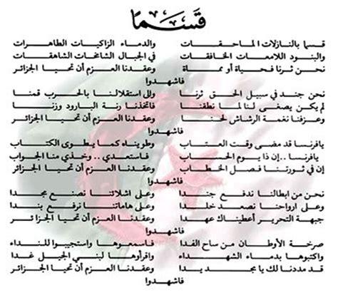 Drapeau de l'algérie | télécharger des photos gratuitement.