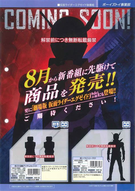 kamen rider build catalog teaser  tokunation