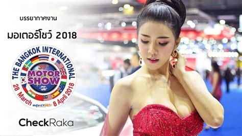 มอเตอร์โชว์ 2018 Bangkok Motor Show 2018 จัดเต็มโปรโมชั่น