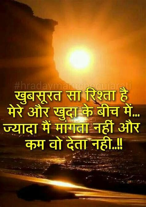 Good morning hindi sms messages दोस्तो आज हम आपके लिए लेकर आये है hindi good morning quotes and images, आशा करते है कि आपको ये सभी good morning thoughts in hindi काफी पसंद आये होंगे। Good morning (With images)   Good morning quotes, Motivational quotes in hindi, Gulzar quotes