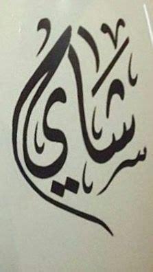 pin  hessah   design lltsmym arabic calligraphy