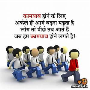 कामयाब होने के लिए!! Successful Person Quotes in Hindi