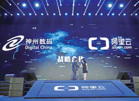 aliyun  work   service provider digital china holdings   global audit