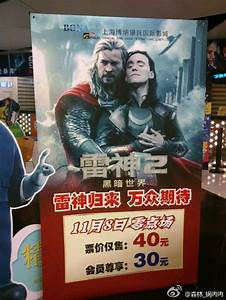 Thor? LOKI?!: Chinese Theater Accidentally Displays ...