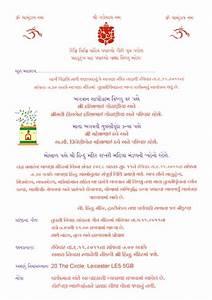 wedding invitation wording in marathi sms mini bridal With wedding invitations sms in hindi