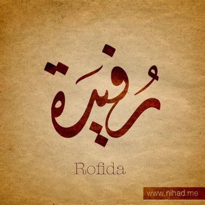 rofida rfyd