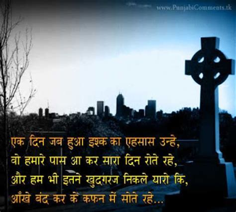 Sad Quotes About Death Hindi