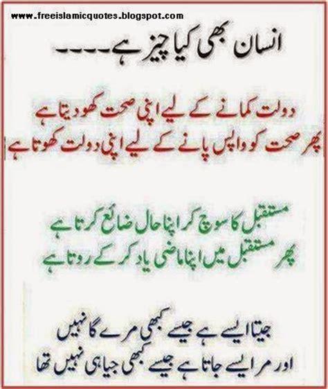 Inspirational Islamic Quotes With Images In Urdu - Nusagates